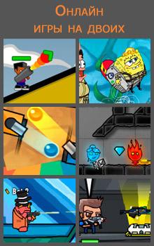 Онлайн игры на двоих